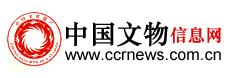 中国文物信息网