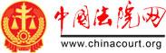 中国法院网